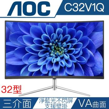 AOC艾德蒙 C32V1Q 32型VA曲面淨藍光不閃屏液晶螢幕