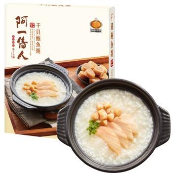 阿一傳人 干貝鮑魚粥(2包/盒)(福利品 效期至2020/12月)
