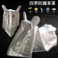 [A-NING]特級 機車 專用車罩 L(超輕量/防雨防風/防紫外線/附收納袋/S-max CUXI Many 新勁戰)
