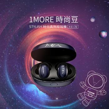 (金曲歌王青峰代言)【1MORE】 Stylish真無線藍牙耳機-I太空人版