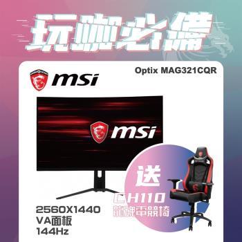 【MSI 微星】Optix MAG321CQR 32型 電競螢幕 送  CH110龍魂電競椅