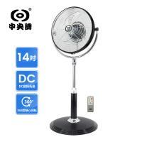 熱銷首選★中央牌 14吋DC節能內旋式遙控循環立扇 風扇KDS-142SR