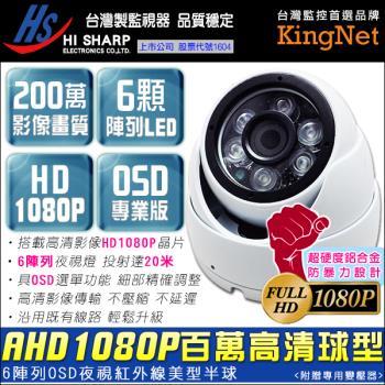 KINGNET 監視器攝影機 AHD 1080P 室內吸頂半球 昇銳電子 OSD按鍵 DVR CAM 高清類比 監視批發 監控線材 監控系統 監視防盜