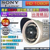 KINGNET 監視器攝影機 AHD 1080P 紅外線夜視 微奈米陣列燈 SONY原廠晶片 防水槍型 300萬鏡頭 微奈米燈