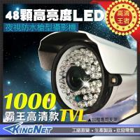 KINGNET 監視器攝影機 高清類比 700TVL 1000TVL 防水防塵槍型 紅外線夜視鏡頭日本大廠原裝晶片 960H 夜視48顆紅外線
