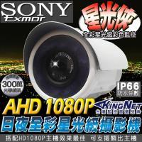 KINGNET 監視器攝影機 日夜全彩 星光級 1080P 防水槍型 室外防水防塵機 SONY晶片 日夜全彩監控 300萬光學鏡頭 低照度