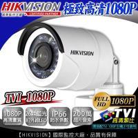 KINGNET 監視器攝影機 海康 HIKVISION 防水槍型 TVI 1080P 200萬鏡頭 防剪線支架 一體成形 紅外線夜視 IP66