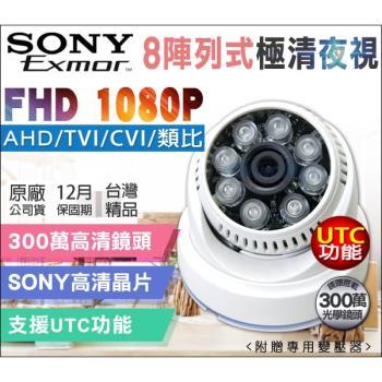 KINGNET 監視器攝影機 AHD 室內吸頂半球 SONY 1080P TVI CVI 類比 UTC 混合型 300萬鏡頭 台灣製造 切換鍵 攝像頭