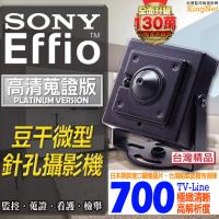 KINGNET 監視器攝影機 微型針孔攝影機 700條 700TVL 960H 類比 小豆干型針孔監控攝影機 35x35x10mm SONY晶片