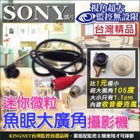 KINGNET 監視器攝影機 微型針孔 960H CVBS 傳統類比 大魚眼針孔 迷你微粒鏡頭 超廣角魚眼針孔攝影機 SONY晶片
