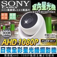KINGNET 監視器攝影機 星光級 室內海螺型半球攝影機 AHD 1080P 日本 SONY Exomr晶片 日夜全彩 高清 300萬鏡頭