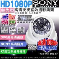 KINGNET 監視器攝影機 AHD 1080P 夜視紅外線 避雷型 室內半球 6顆K1燈攝影機 SONY晶片 UTC TVI CVI 監視防盜