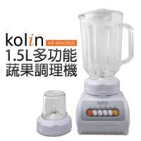 【Kolin 歌林】1.5L多功能蔬果調理機(KJE-MN1505G)
