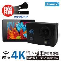 [Jimmy] SJ4K PRO 4K WiFi版超清晰機汽車用行車紀錄器(+贈無痕萬用貼)