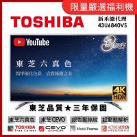 TOSHIBA東芝 43型4K HDR智慧聯網 LED液晶顯示器 (43U6840VS)-僅送不含安裝 (福利品)-庫