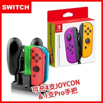 【Switch】Joy-Con 原廠左右手把控制器-紫橘(原裝進口)+充電座(副廠)