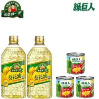 【得意的一天】100%葵花油4罐(1.58公升/罐)+綠巨人珍珠玉米粒2組(340公克/罐/3罐)