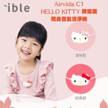 防疫熱銷↘ible Airvida 兒童款Hello Kitty限定版隨身空氣清淨機C1(紅/粉色)