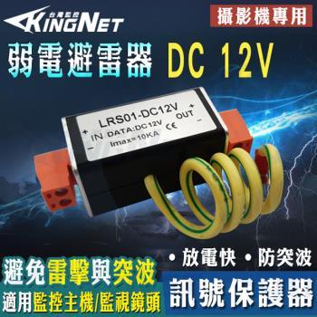 KINGNET 監視器周邊 弱電系統 電源保護器 防雷器 避雷器 監視器專用 攝影機電源保護 防突波 放電快 監控系統 監視耗材