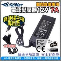 KINGNET 監視器周邊 電源變壓器 DC12V 7A 雙硬碟主機專用變壓器 監控耗材 雙硬碟主機專用款 多項認證 100V~240V