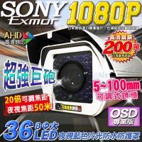 KINGNET 監視器攝影機 防護罩攝影機 AHD 1080P 300萬鏡頭 SONY晶片 CAM 高清類比 監視批發 監控線材 監控系統
