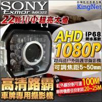 KINGNET 監視器攝影機 AHD 1080P 防護罩攝影機 300萬鏡頭 紅外線夜視 車牌機 防水IP68 SONY晶片 50mm 監視防盜