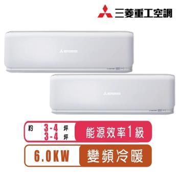 (送14吋風扇)三菱重工 4坪+4坪變頻冷暖一對二分離式冷氣DXM60ZMT-S1+DXK25ZSXT-W+DXK25ZSXT-W