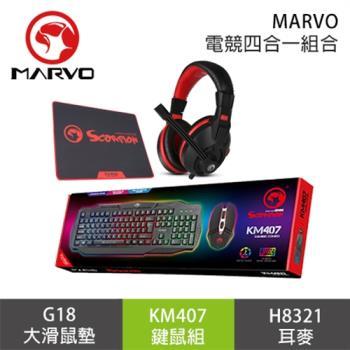 【Marvo魔蠍】電競聲光四合一組合 (KM407鍵鼠組+H8321耳麥+G18大滑鼠墊)