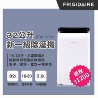 618回饋10%東森幣/折扣金★Frigidaire美國富及第 一級能效32L微電腦感溫適濕清淨除濕機FDH-3231Y-庫