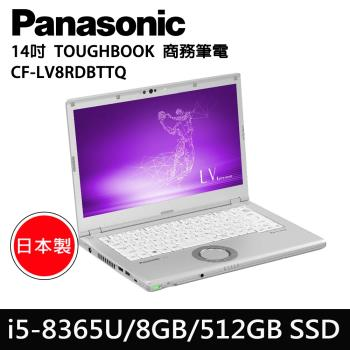Panasonic國際牌 TOUGHBOOK CF-LV8RDBTTQ 日本製商務筆電 14吋/i5-8365U/8G/512G SSD/W10P
