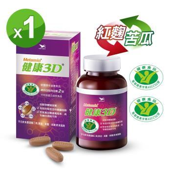 【統一】健康3D 90錠*1罐 (健康食品降低膽固醇+調節血糖雙效認證)