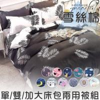 伊柔寢飾 雪絲棉床包兩用被套組 單/雙/加大 均一價