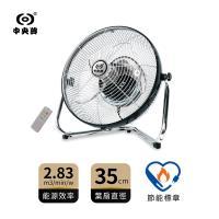 618回饋5%東森幣★中央牌 14吋DC內旋式遙控循環桌扇風扇(貴族黑) KDF-141SR