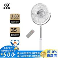 回饋5%東森幣/折扣金↘中央牌 14吋DC節能內旋式遙控循環立扇風扇-絢麗白KDS-142SR-W 省電靜音