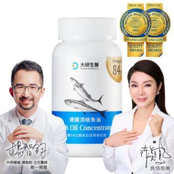 大研生醫 omega-3 84%德國頂級魚油(60粒)
