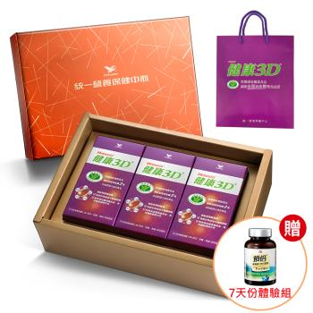 【統一】健康3D 90錠*3罐禮盒提袋組 (健康食品降低膽固醇+調節血糖雙效認證)