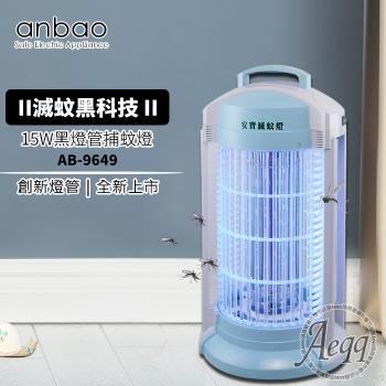 (買就送小黑蚊加強版驅蚊噴霧) 【Anbao 安寶】15W創新黑燈管捕蚊燈(AB-9649)