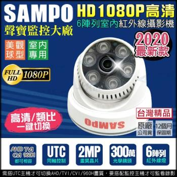 KINGNET 監視器攝影機 聲寶監控 SAMPO AHD TVI CVI 1080P 300萬鏡頭 室內海螺半球 UTC 傳統類比 紅外線夜視 台製