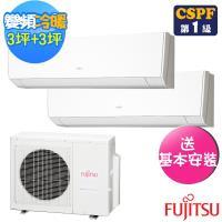 (現折+送好禮2選1)FUJITSU富士通冷氣 3坪*2變頻冷暖一對二冷氣AOCG050LBTA2+ASCG022LMTC+ASCG022LMTC