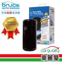 愛車族 BRUCE 防疫必備 抗菌專用 PM2.5、UV 空氣殺菌清淨機 黑色 BR-182444