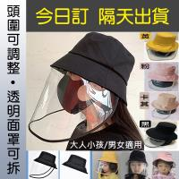 【A1 Darin】韓版防疫防飛沫遮陽戶外隔離漁夫帽