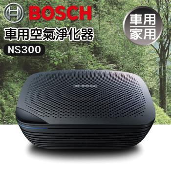 BOSCH 博世 車用空氣淨化器 NS300  (車內清淨機 HPEA 活性碳濾網)