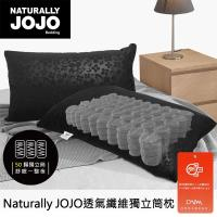 (Naturally JoJo)透氣纖維獨立筒枕