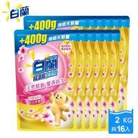 【獨家加量包】白蘭 新升級含熊寶貝馨香精華洗衣精補充包2kgx16包-大自然馨香