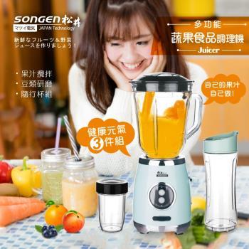 SONGEN松井 まつい多功能蔬果食品調理機/果汁機/研磨機/隨行杯 GS-326-B