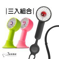 滿額送麋鹿吊繩★【三入】Bone 頸掛桌立兩用風扇 - 授權款 手持風扇 USB風扇 Lanyard Fan