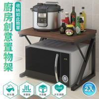 廚房實用創意置物架 / 微波爐架 2組入