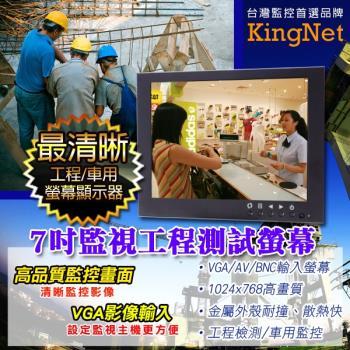 KINGNET 監視器周邊 7吋工程監控螢幕 車用 工程 LCD 顯示器 螢幕 車用 VGA AV BNC