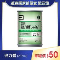 (即期品)亞培 健力體-提供纖維長期管灌(237mlx24入)x2 效期:2020/06/01