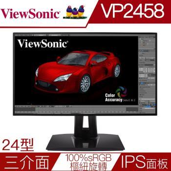 ViewSonic優派 VP2458 24型IPS面板100%sRGB可旋轉專業繪圖液晶螢幕